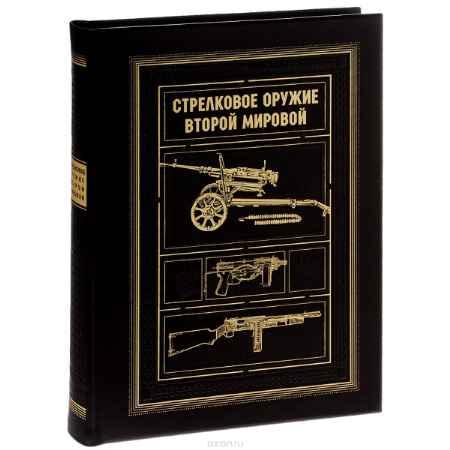 Купить Максим Попенкер, Марин Милчев Стрелковое оружие Второй Мировой (эксклюзивное подарочное издание)