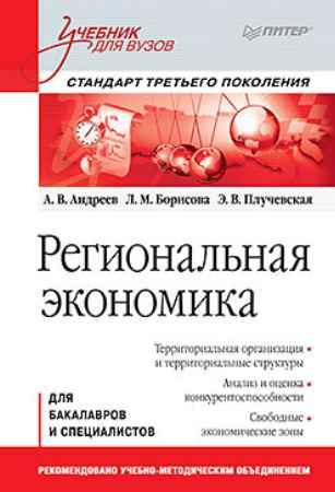 Купить Региональная экономика: Учебник для вузов. Стандарт третьего поколения