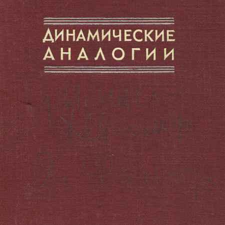 Купить Г. Ольсон Динамические аналогии