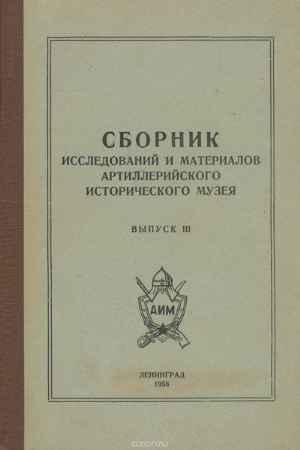 Купить Сборник исследований и материалов Артиллерийского исторического музея. Выпуск 3