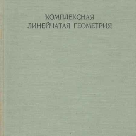 Купить Д. Н. Зейлигер Комплексная линейчатая геометрия. Поверхности и конгруэнции