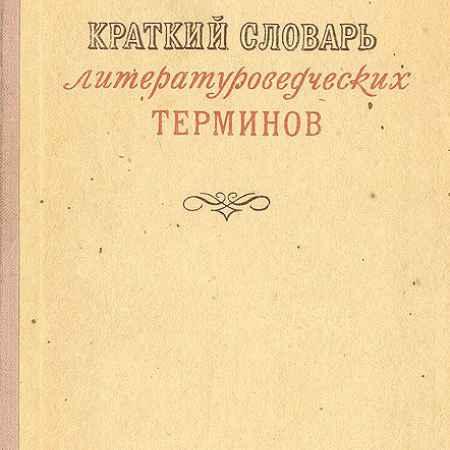 Купить Л. Тимофеев, Н. Венгров Краткий словарь литературоведческих терминов