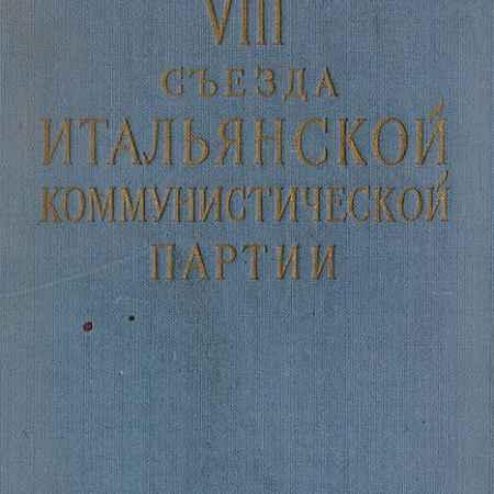 Купить Материалы VIII съезда Итальянской коммунистической партии (Рим, 8 - 14 декабря 1956 года)