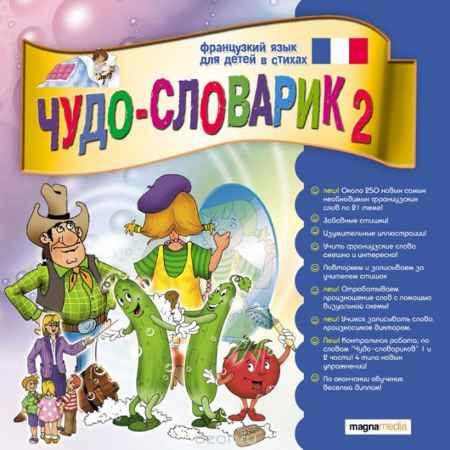 Купить Чудо-словарик 2: Французский для детей