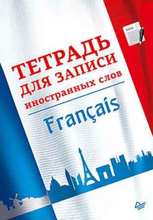 Купить Тетрадь для записи иностранных слов. Французский язык