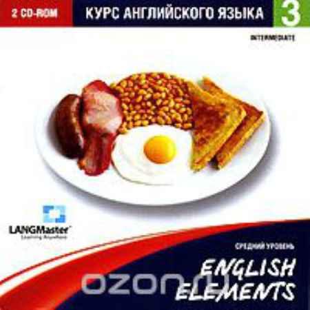 Купить English Elements. Курс английского языка. Средний уровень