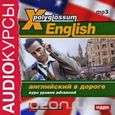 Купить Аудиокурсы: X-Polyglossum English. Английский в дороге. Курс уровня advanced