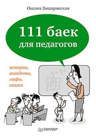 Купить 111 баек для педагогов