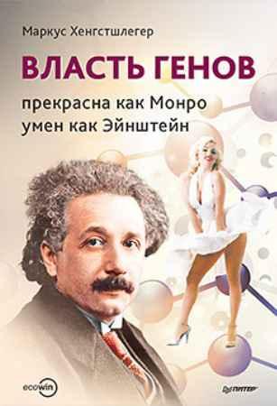 Купить Власть генов: прекрасна как Монро, умен как Эйнштейн