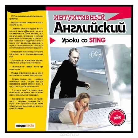 Купить Интуитивный английский: Уроки со Sting