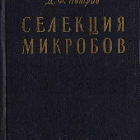 Купить Петров Д. Ф. Селекция микробов