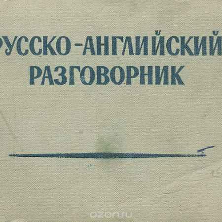 Купить М. М. Кудрявцев, С. В. Неверов Русско-английский разговорник
