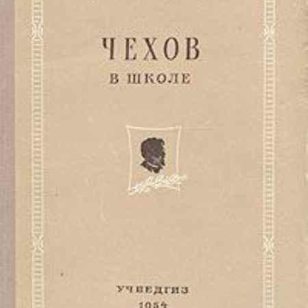 Купить М. Л. Семанова Чехов в школе
