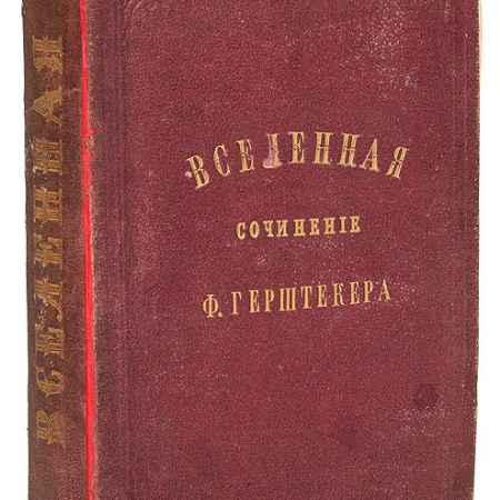 Купить Ф. Герштекер Вселенная. Рассказы из физической, математической и политической географии