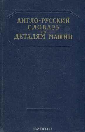 Купить Англо-русский словарь по деталям машин
