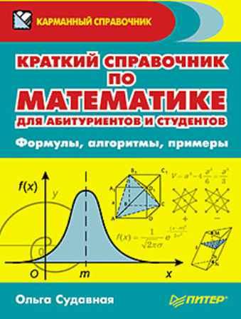 Купить Краткий справочник по математике для абитуриентов и студентов. Формулы, алгоритмы, примеры