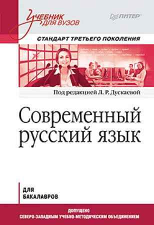 Купить Современный русский язык. Учебник для вузов. Стандарт третьего поколения