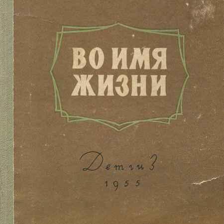Купить Александр Поповский Во имя жизни