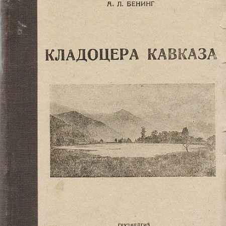 Купить А. Л. Бенинг Кладоцера Кавказа