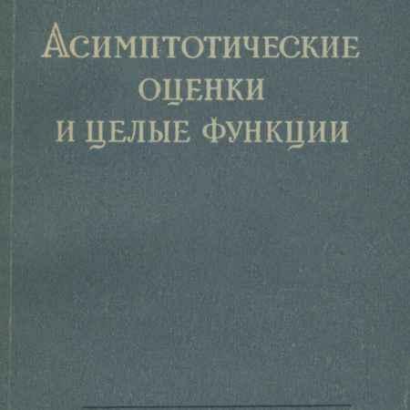 Купить М. А. Евграфов Асимптотические оценки и целые функции