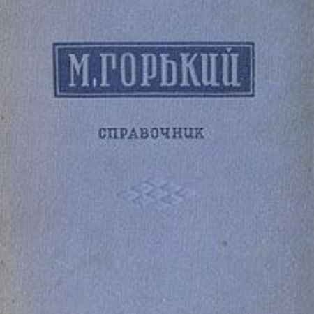 Купить С. Балухатый, К. Муратова М. Горький. Справочник