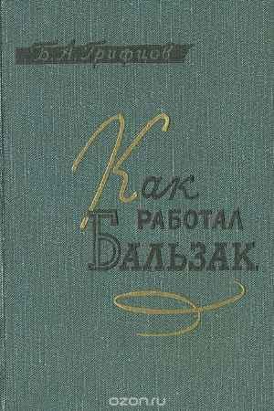 Купить Б. А. Грифцов Как работал Бальзак
