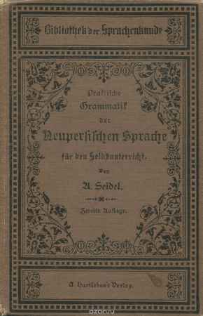 Купить A. Seidel Praktische Grammatik Neuperstschen Sprache