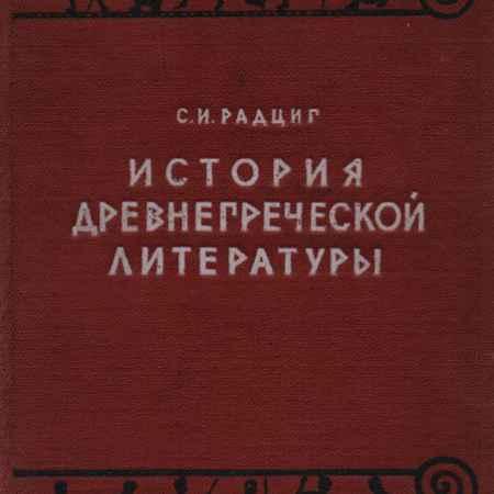 Купить С. И. Радциг История древнегреческой литературы