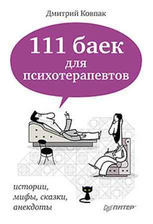 Купить 111 баек для психотерапевтов