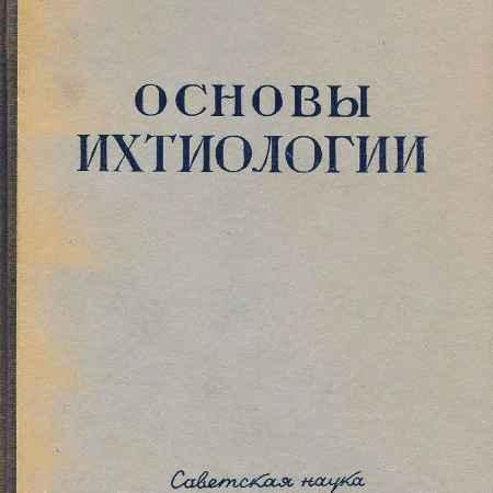 Купить Е. К. Суворов Основы ихтиологии