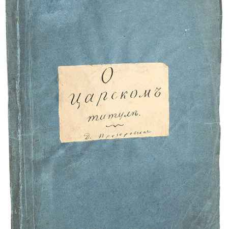 Купить Д. Прозоровский О царском титуле (макет издания с правкой автора)