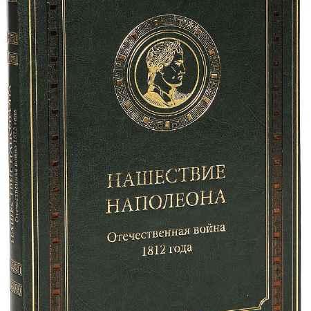 Купить Нашествие Наполеона. Отечественная война 1812 года (подарочное издание)