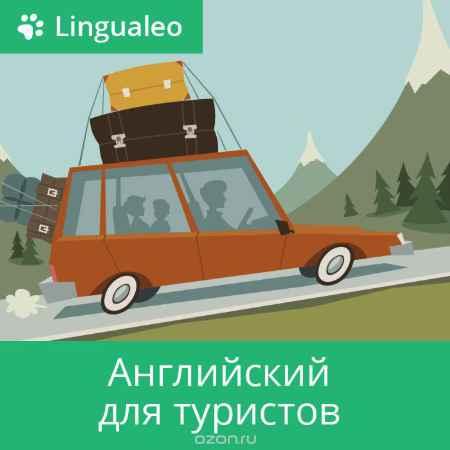 Купить LinguaLeo. Английский для туристов