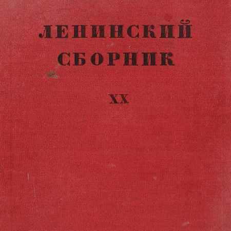 Купить Ленинский сборник. XX
