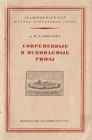 Купить А.И.Равикович Современные и ископаемые рифы
