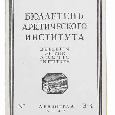 Купить Бюллетень Арктического института СССР № 3 - 4 за 1935 год