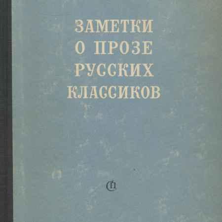 Купить Виктор Шкловский Заметки о прозе русских классиков