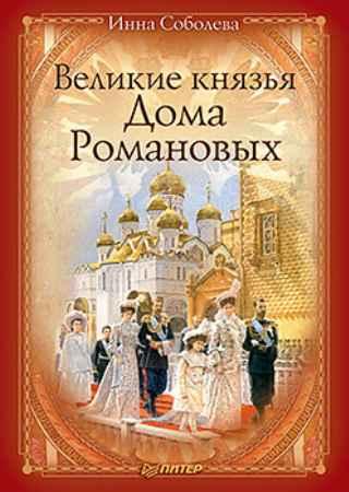 Купить Великие князья Дома Романовых