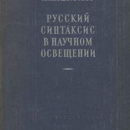 Купить А. М. Пешковский Русский синтаксис в научном освещении
