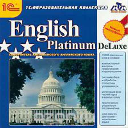 Купить English Platinum DeLuxe