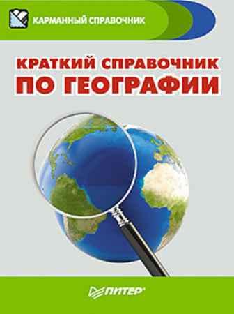 Купить Краткий справочник по географии