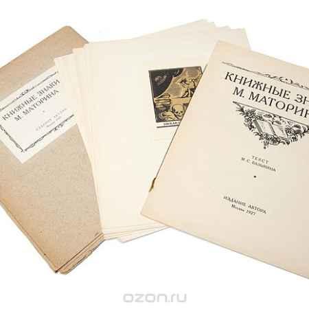 Купить Книжные знаки М. Моторина
