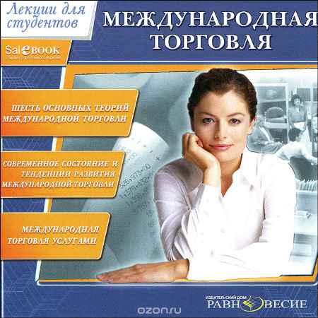 Купить Лекции для студентов. Международная торговля