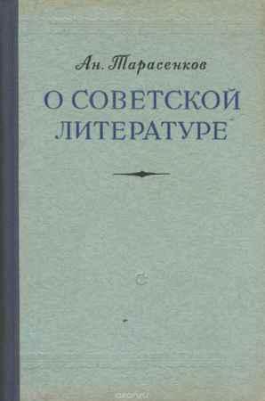 Купить Ан. Тарасенков О советской литературе