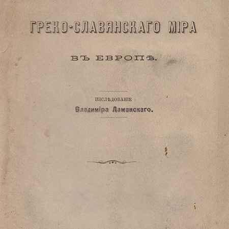 Купить В. Ламанский Об историческом изучении Греко-славянского мира в Европе