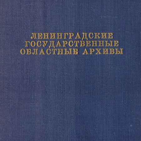 Купить Ленинградские государственные областные архивы. Краткий справочник