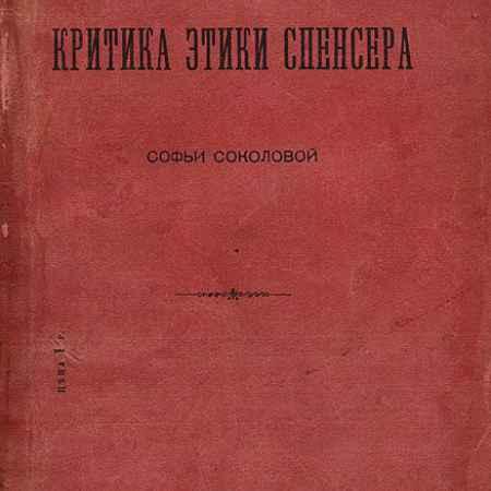 Купить Соколова С. Критика этики Спенсера