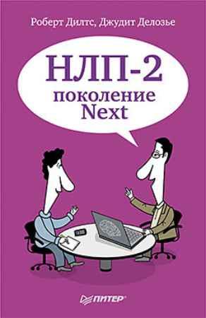 Купить НЛП-2: поколение Next