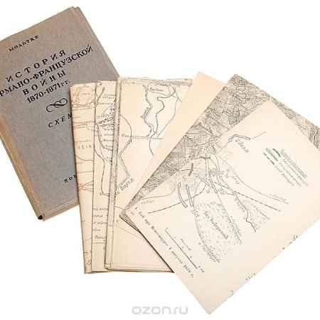 Купить Мольтке История германо-французской войны 1870-1871 г г. Схемы