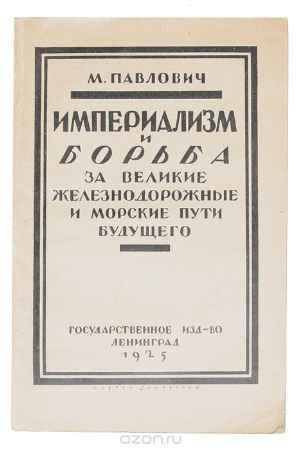 Купить Павлович М. Империализм и борьба за великие железнодорожные и морские пути будущего